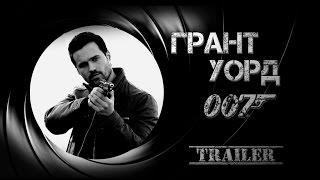 Грант Уорд 007 (русский трейлер)