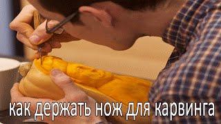 как держать нож для карвинга ?