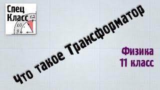 Что такое трансформатор - bezbotvy(Трансформатор - это устройство, преобразовывающее переменный ток. Трансформаторы бывают понижающими и..., 2013-11-21T05:06:11.000Z)