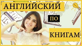 АНГЛИЙСКИЙ по КНИГАМ (2)
