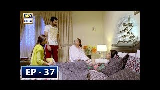 Dard Ka Rishta Episode 37 - 20th June 2018 - ARY Digital Drama