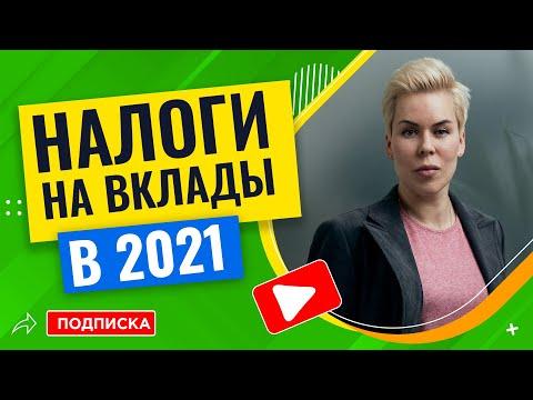 Налоги на вклады с 2021: как считаются и как их избежать // Наталья Смирнова