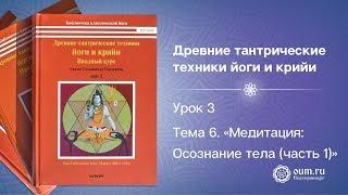 Урок 3. Тема 6. Медитация: Осознание тела ( часть 1).