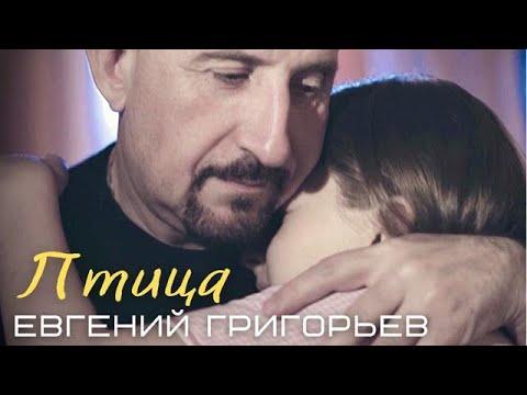 Смотреть клип Евгений Григорьев - Птица
