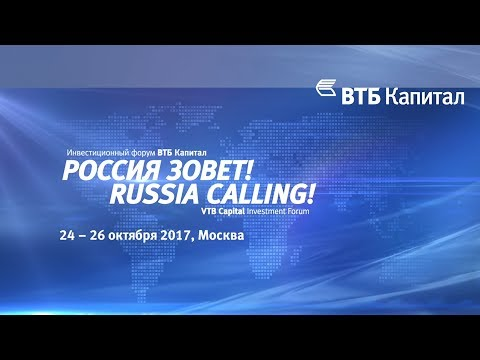 """VTB Capital """"RUSSIA CALLING!"""" Investment Forum broadcasting. Day 1"""