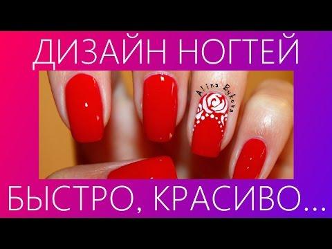 Быстрый дизайн ногтей -  Красный лак
