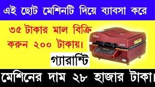 ৩৫টাকার মাল বিক্রি করুন ২০০ টাকায় || business idea in bangla || mobile cover printing business