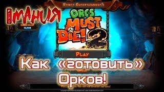 ➤ Orcs Must Die! 2 - Как