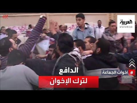 أخوات الجماعة | منشقة عن الإخوان: عنف الإخوان هو سبب اتخاذي قرار ترك الإخوان