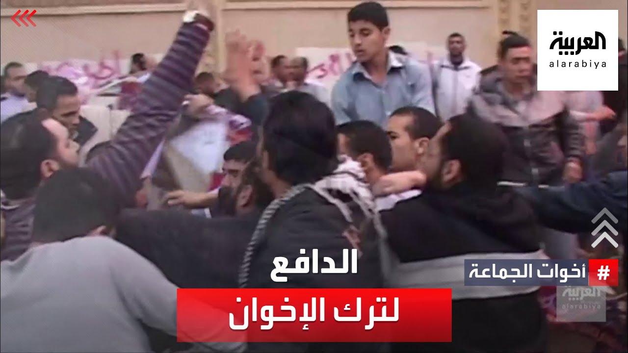 أخوات الجماعة   منشقة عن الإخوان: عنف الإخوان هو سبب اتخاذي قرار ترك الإخوان  - 21:54-2021 / 9 / 11