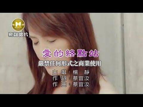 楊靜-愛的終點站【KTV導唱字幕】
