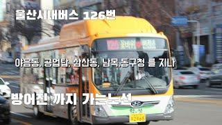 울산 학성버스 126번 시내버스 동서오거리 ~ 롯데마트…