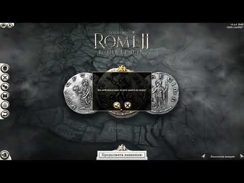 Rome Total War 2 не работают моды?