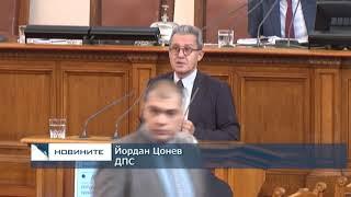 Парламентът прие закона собствеността на медиите