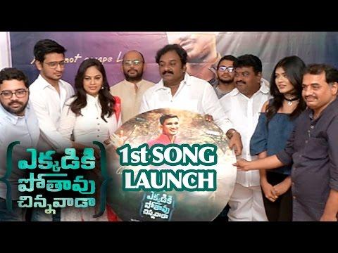 ekkadiki-pothavu-chinnavada-first-song-launch-full-video-||-nikhil,-hebah-patel,-v.v.-vinayak