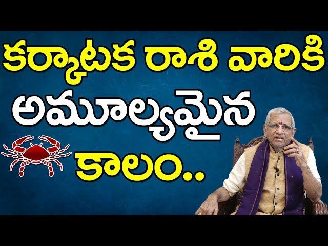 Karkataka Raasi Phalithalu | 01-09-2019 to 30-09-2019 | కర్కాటక రాశి మాసఫలం