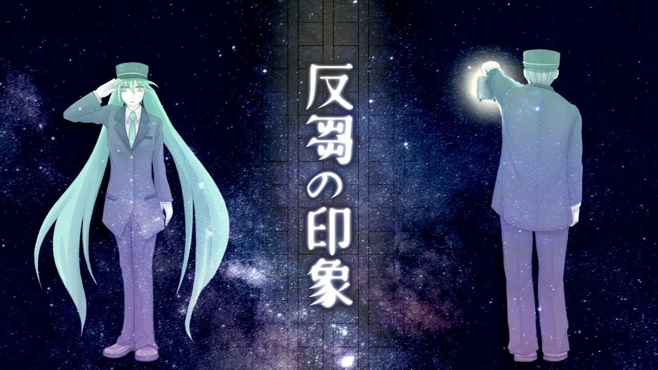 反芻の印象 / ふる feat. 初音ミク