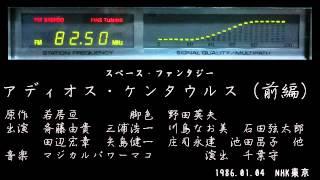 スペース・ファンタジー 「アディオス・ケンタウルス(前編)」 原作 若...