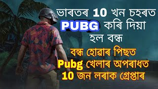 pubg বন্ধ হ'ল | 10 boys arrested for playing pubg after pubg banned
