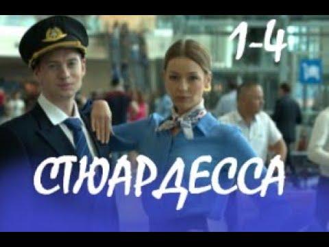Стюардесса 1 - 4 серии   Мелодрама 2021