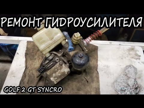Ремонт гидроусилителя тормозов Синхро 1