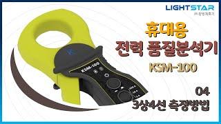 [ #015 ㈜광성계측기 ] LIGHTSTAR 휴대용 …