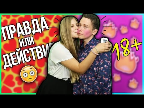 СТРАСТНЫЙ ПОЦЕЛУЙ! / Правда Или Действие