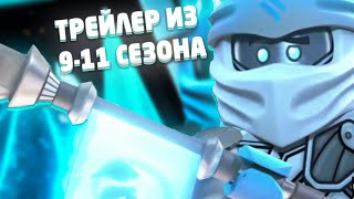 Лего Ниндзяго трейлер из 1-11 сезона