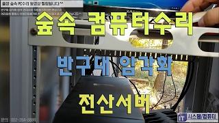 컴퓨터수리 출장 숲속 컴퓨터수리 동영상 반구대 암각화 …