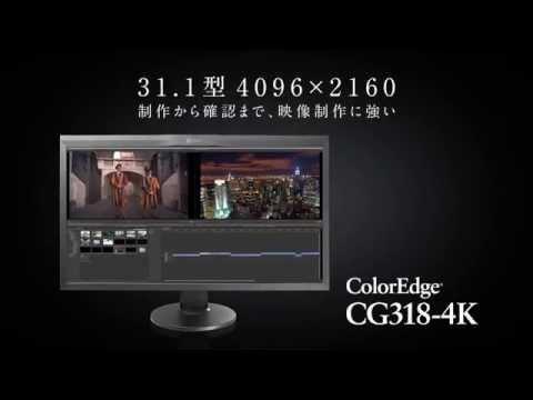 DCI 4K(4096×2160) カラーマネージメントモニター ColorEdge CG318-4K