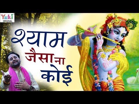 जग घुमया श्याम जैसा न कोई    Jag Ghumeya Shyam Jaisa Na Koi    Ramkumar Lakkha    Krishna Bhajan