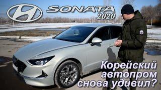 HYUNDAI SONATA 2020 - Корейский автопром снова удивил? | Диман Автопрофи