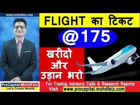 FLIGHT का टिकट @ 175 , खरीदो और उड़ान भरो | Latest Stock Market Recommendations