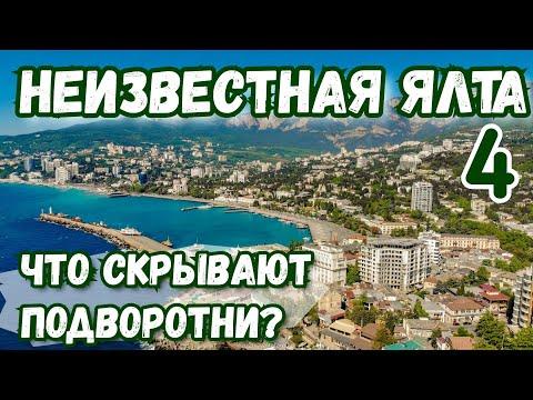 ЯЛТА НЕТУРИСТИЧЕСКАЯ 4. С гидом по улицам Ялты. Что скрывают закоулки? Крым история 2020