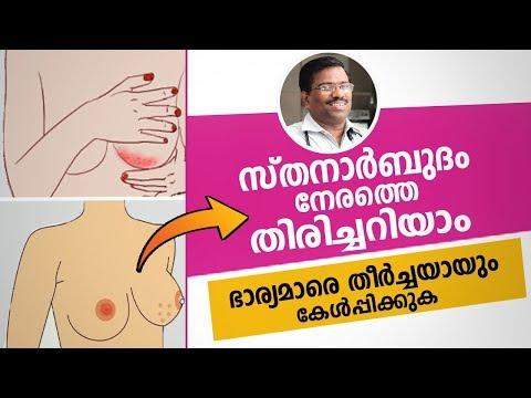 സ്തനാർബുദം ഈ ലക്ഷണങ്ങൾ നിങ്ങളിലുണ്ടോ ? Breast Cancer Malayalam Health Tips