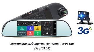 Eplutus D30 Автомобильный видеорегистратор зеркало | Обзор и примеры видео