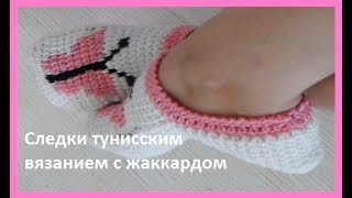 Следки тунисским вязанием с жаккардом,crochet home shoes(следки №16)