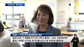 [NIB뉴스] 지역 봉사단체, 마스크 직접 만들어 이웃…