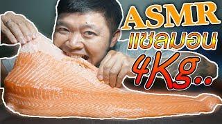 asmr-กินแซ่บ-เสียงกิน-แซลมอน-4-kg-joe-channel