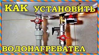 видео Как установить и подключить водонагреватель своими руками