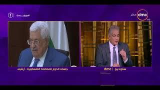 مساء dmc - السفير حسين هريدي | يجب أن نفرق بين الشعب الفلسطيني بغزة وحركة حماس وأعضائها |