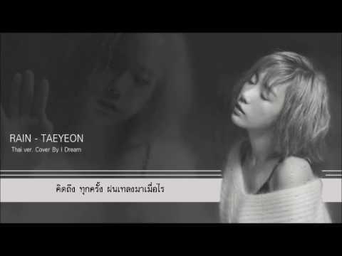[Thai Ver.] RAIN - TAEYEON  | Cover By I Dream