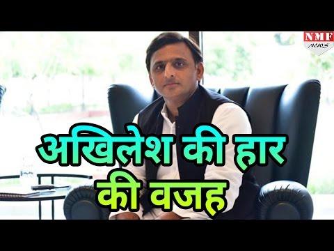 Uttar Pradesh में Akhilesh Yadav को मिली करारी हार की ये है वजह