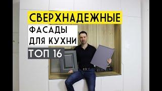 ТОП 16 сверхпрочных и модных фасадов для КУХНИ 2020