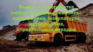 Справки на отходы(Приглашаем к сотрудничеству . ООО «ПромСтройТрест» предоставляет транспортные и специализированные услу..., 2011-07-05T08:09:51.000Z)
