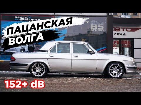 ГРОМКИЙ бизнес класс по-русски. Пацанская ВОЛГА. 152+ DB