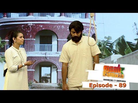 Download Episode 89 | Udan Panam 3.0 | Diranjan & Meenami on the floor...!