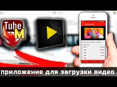Как скачать видео с онлайн плеера  Trymobile с андроид инструкция