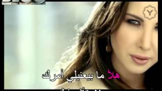 Arabic Karaoke: Nancy Ajram Baddak Temshi Fik