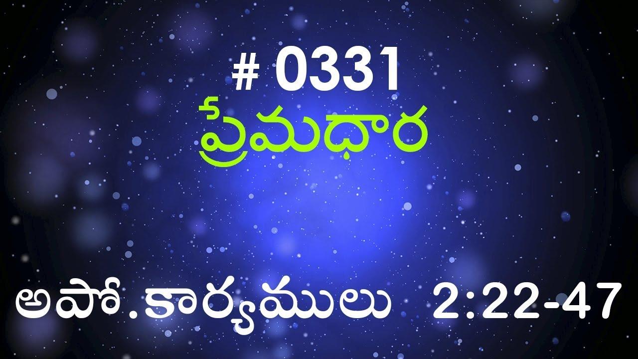 Acts అపో.కార్యములు 2 : 22 - 47 (#0331) Telugu Bible Study Premadhara